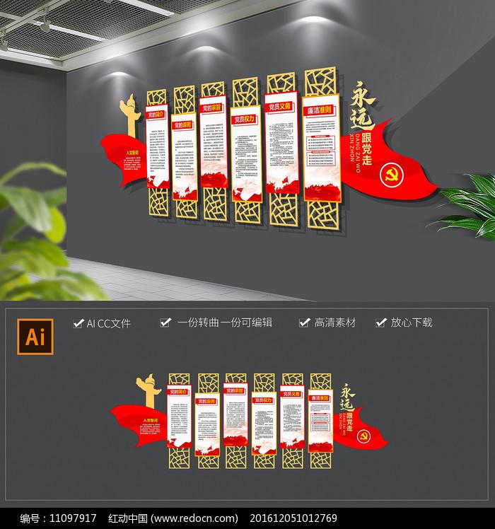 红色入党誓词党务公开栏宣传栏党文化墙图片