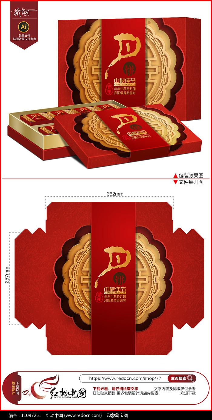 红色喜庆中秋节月饼礼盒包装设计图片