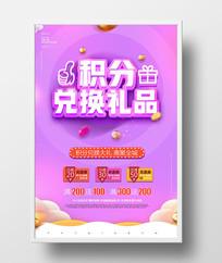 会员积分兑换礼品商场活动促销海报