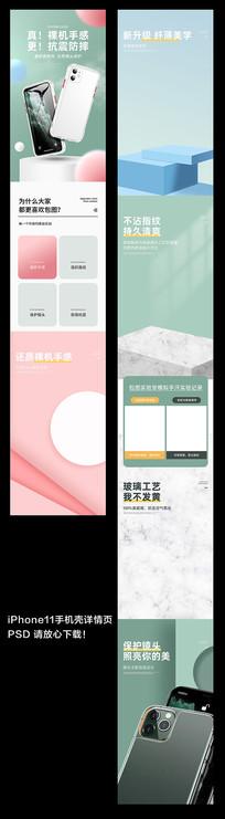 简约手机壳详情页设计