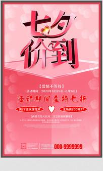 浪漫粉色七夕促销海报