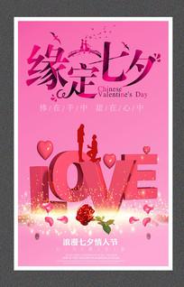 浪漫七夕情人节海报