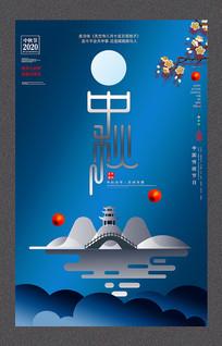 蓝色简约创意中秋节海报