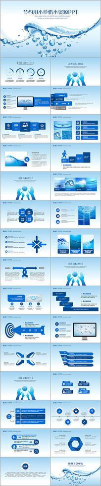 蓝色水资源纯净水行业环保PPT模板