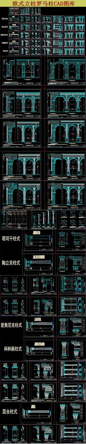 歐式羅馬柱CAD圖庫