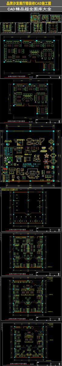 品牌沙发展厅精装修CAD施工图
