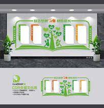 清新风班组园地校园文化墙