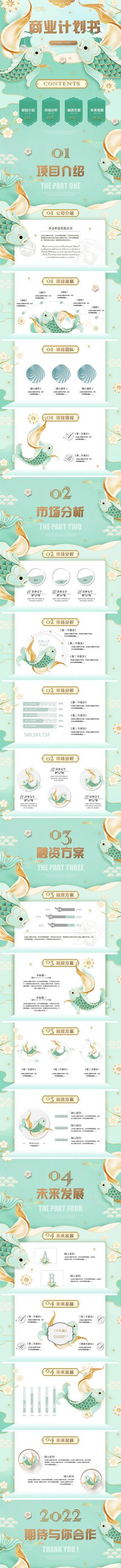 清新锦鲤国潮中国风商业项目计划书PPT