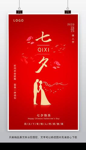 七夕情人节海报设计