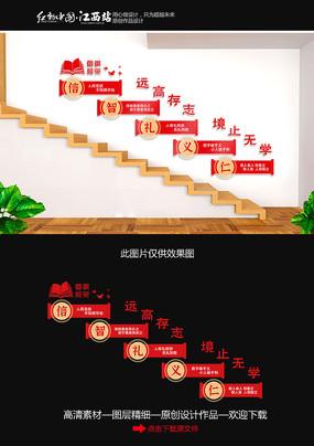 仁义礼智信校园楼梯墙