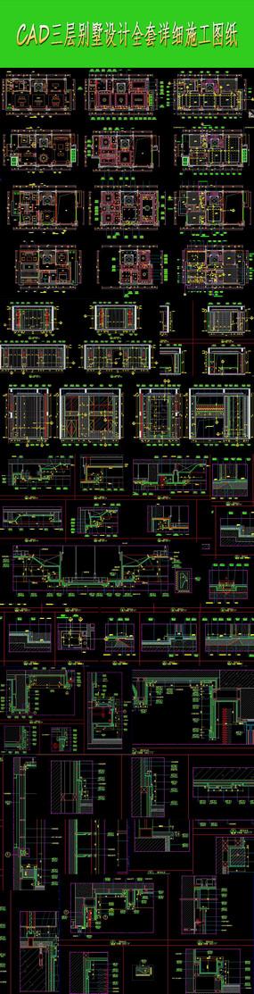三层新中式别墅精装图纸