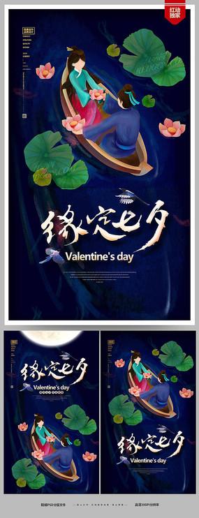 手绘创意缘定七夕情人节宣传海报设计