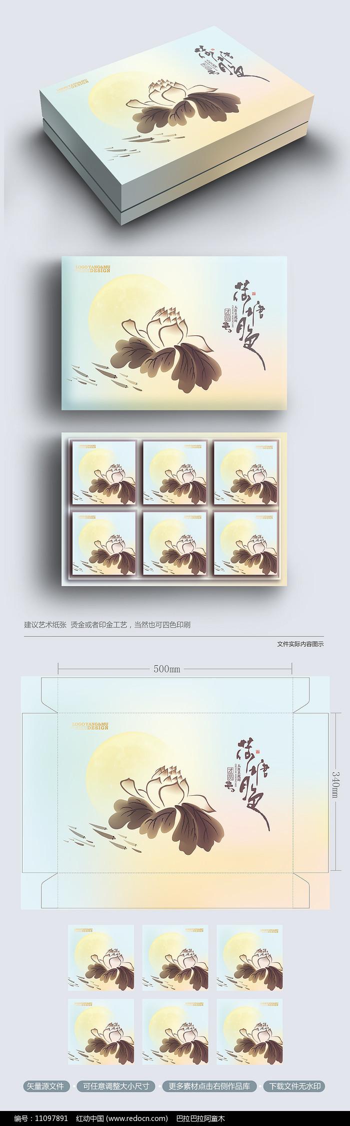 水墨国画荷花荷塘月色月饼包装礼盒图片