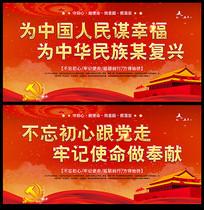 为中国人民谋幸福展板
