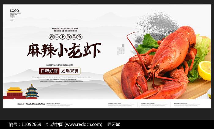 小龙虾简约宣传海报图片