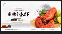 小龙虾简约宣传海报