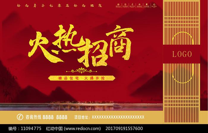 新中式房地产火热招商背景板图片