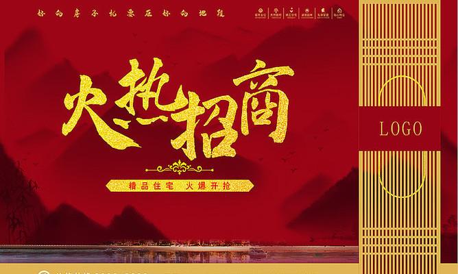 新中式房地产火热招商背景板