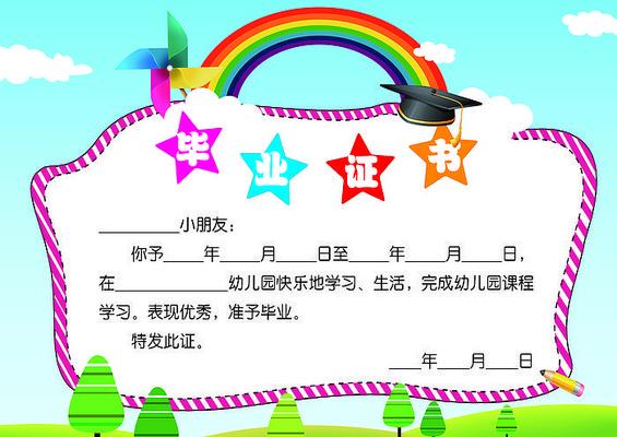 幼儿园清新毕业证书