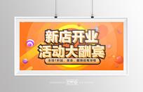 原创天猫开业盛典活动宣传海报图
