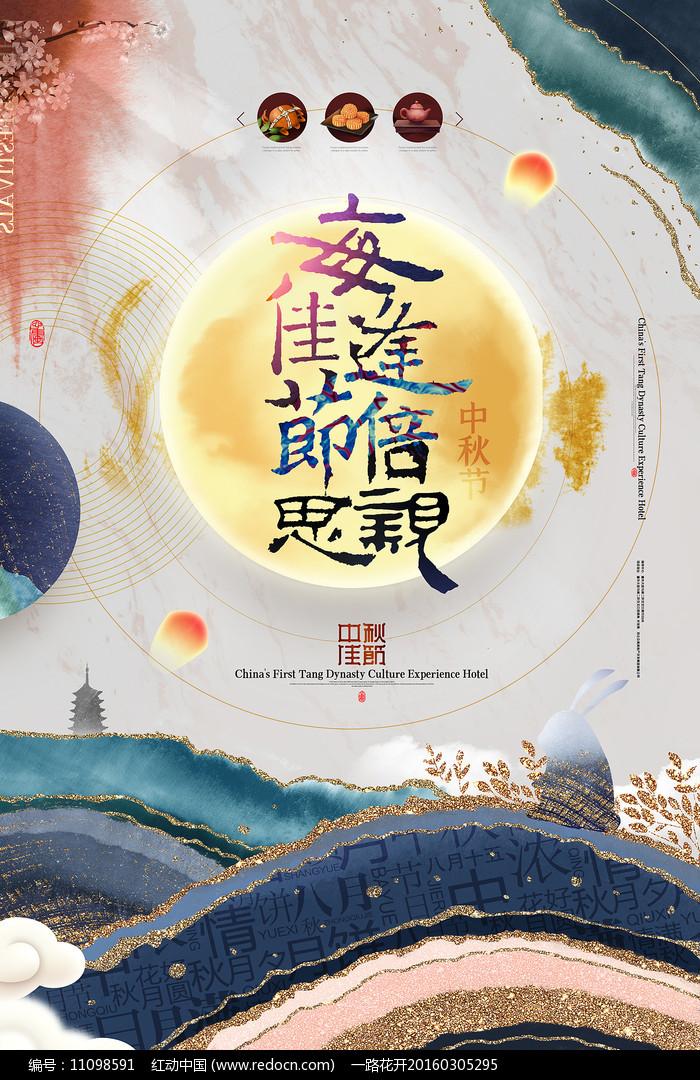 中国风水墨中秋节海报图片