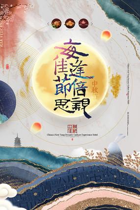 中国风水墨中秋节海报