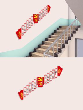 中国共产党光辉历程党建文化墙楼梯