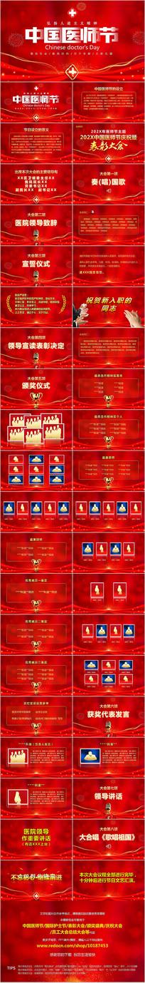 中国医师节表彰大颁奖典礼红色PPT