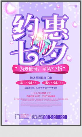 紫色约惠七夕促销海报