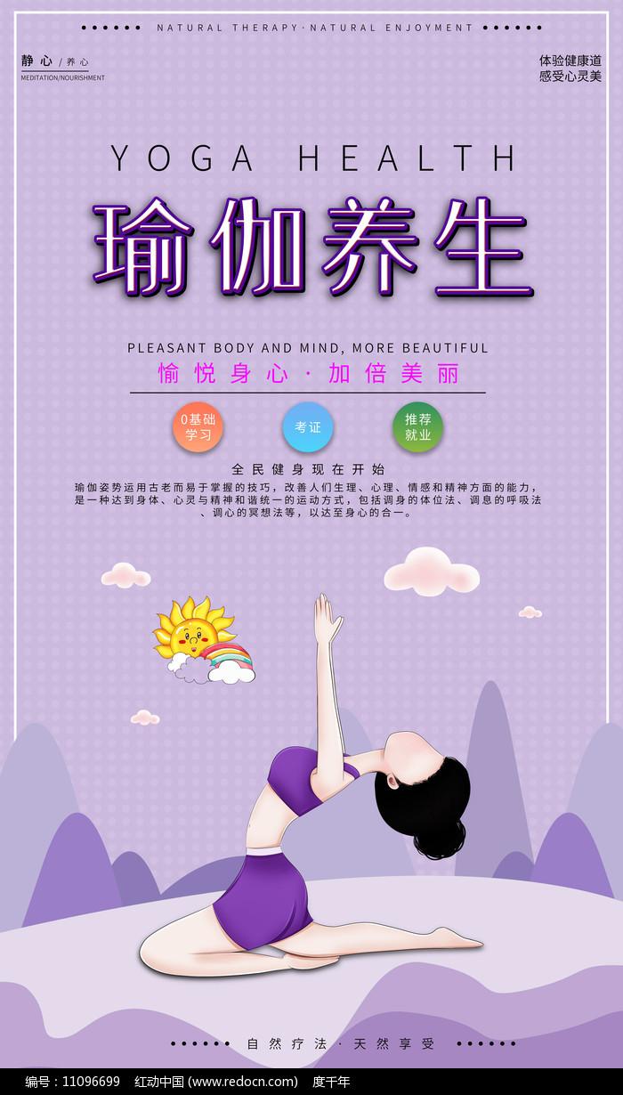 紫色瑜伽运动海报图片