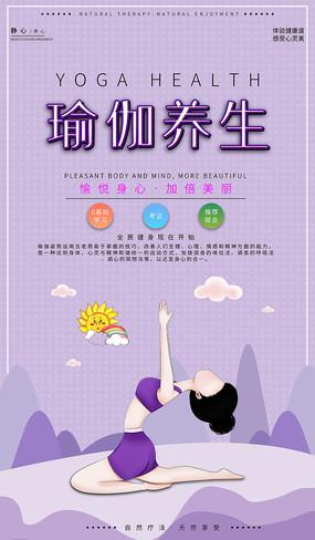 紫色瑜伽运动海报