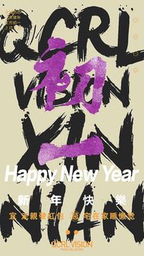 2020春节大年初一海报设计