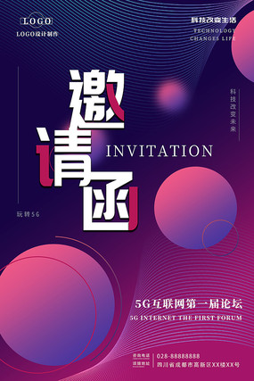 5G科技邀请函蓝紫色渐变海报