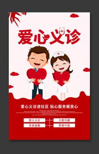 爱心义诊公益宣传海报设计