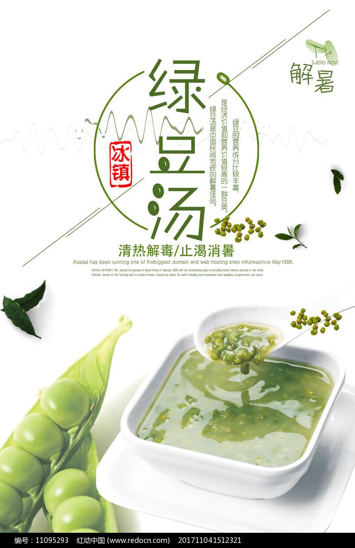 冰镇绿豆汤宣传海报图片