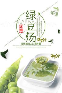 冰镇绿豆汤宣传海报