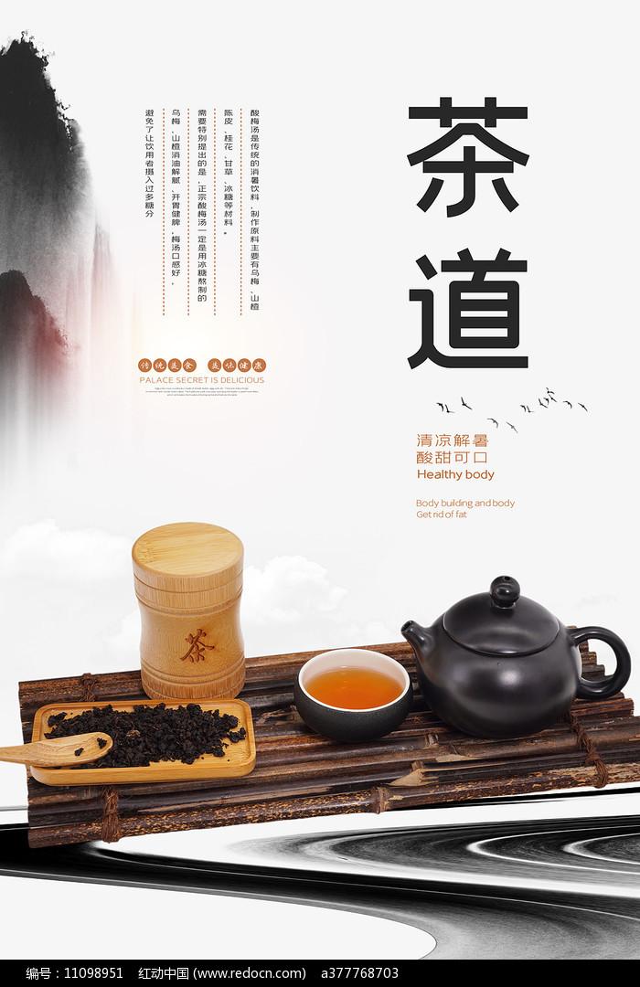 茶道中国风海报