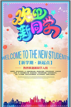 创意新学期欢迎新同学海报设计