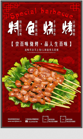 创意中国风特色烧烤宣传海报