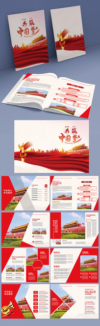 党建中国梦画册模板