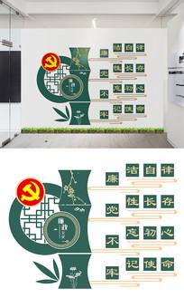 大气党员廉政标语文化墙设计