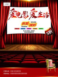 电影院恢复营业通知海报