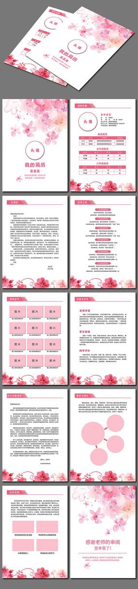粉红色花朵小升初简历设计