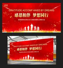 高端红色感恩相伴周年庆典年会背景板