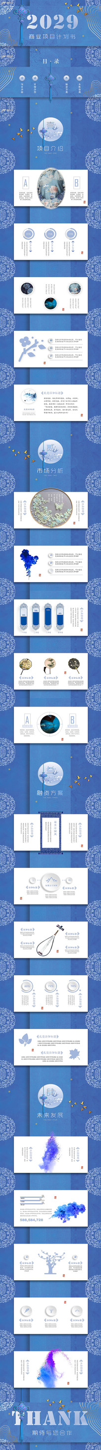 国潮中国风烫银名片竖版商业项目计划书PPT