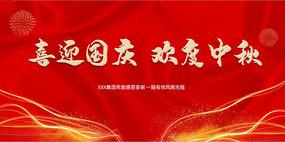 好看的大气喜迎国庆 十一国庆节宣传海报