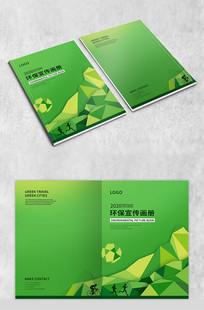 环保几何画册封面