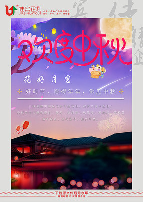 欢度中秋海报
