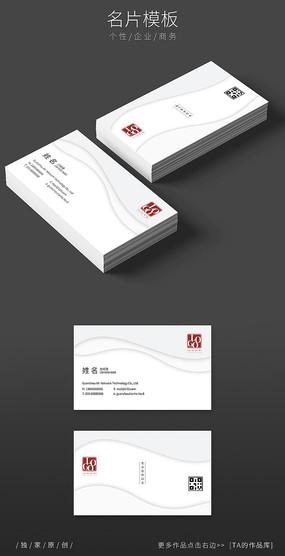 简洁大气企业名片设计 PSD