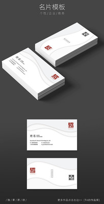 简洁大气企业名片设计
